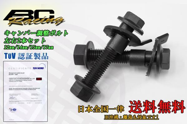 BC Racing キャンバー調整ボルト オーパ ZCT15 00-05 F用