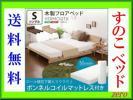 木製フロアベッド【ベルモット】ボンネルコイルマットレス/S/
