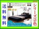 宮棚、照明付きデザインベッド【エナー】ダブル/ボンネルコイル