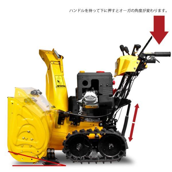 【数量限定】 1円スタート エンジン 除雪機 セル付 自走式 クローラー 除雪幅70㎝ 11馬力 2段シューター 375cc 4サイクル 新品_画像8