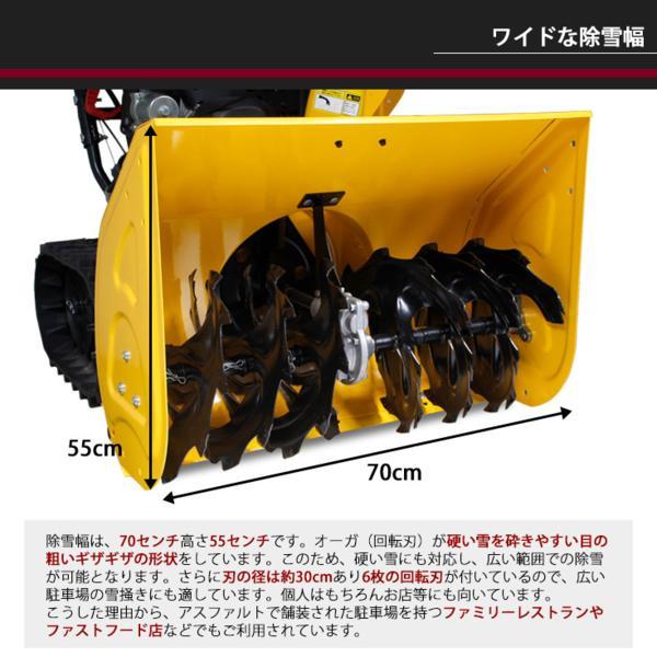 【数量限定】 1円スタート エンジン 除雪機 セル付 自走式 クローラー 除雪幅70㎝ 11馬力 2段シューター 375cc 4サイクル 新品_画像4