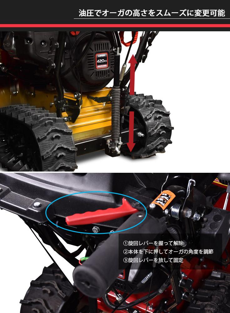 【数量限定】 1円スタート エンジン 除雪機 セル付 自走式 クローラー 除雪幅70㎝ 11馬力 2段シューター 375cc 4サイクル 新品_画像7