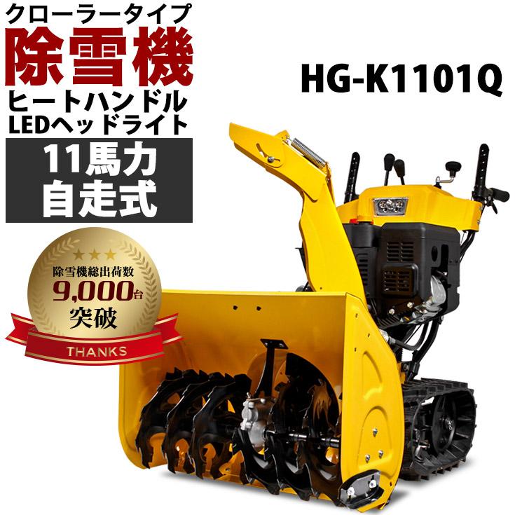 【数量限定】 1円スタート エンジン 除雪機 セル付 自走式 クローラー 除雪幅70㎝ 11馬力 2段シューター 375cc 4サイクル 新品