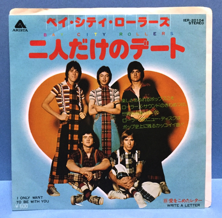 ep 洋楽 bay city rollers i only wanna be wi ヤフオク