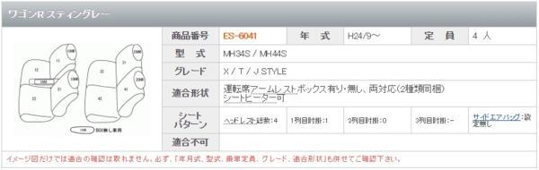 【M's】 Clazzio ワゴンR スティングレー (H24/9-) シートカバー_画像10