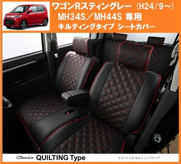 【M's】 Clazzio ワゴンR スティングレー (H24/9-) シートカバー_画像1