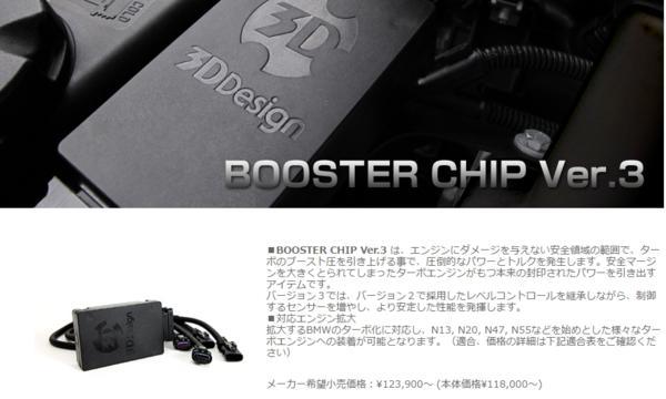 パワーアップ サブコン 3Dデザイン チューニング BMW F30 320d_画像3