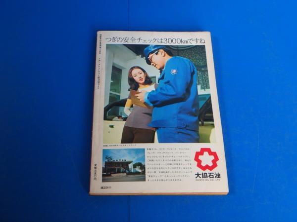★昭和47年 別冊 月刊自家用車 メカニズム&トラブル解決総ガイド_画像2