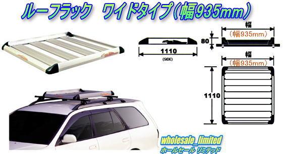 ■アルミ製ルーフラック アタッチメント ワイドタイプ幅935mm_画像1