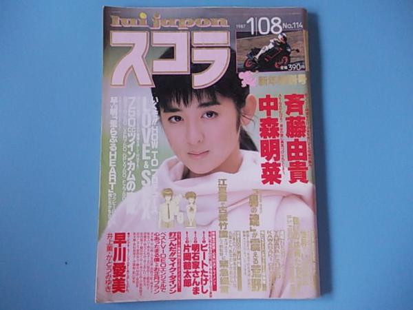 h5187スコラ1987年No114斉藤由貴中森明菜早川愛美かとうみゆき ライブグッズの画像