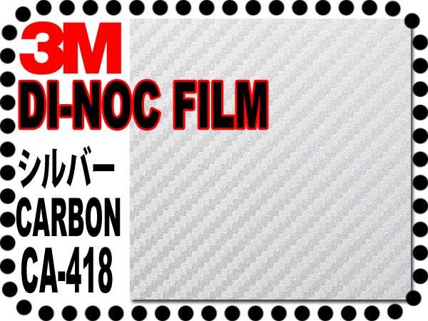 3M ダイノックTM カーボンシートCA418シルバー【送料無料】_画像1