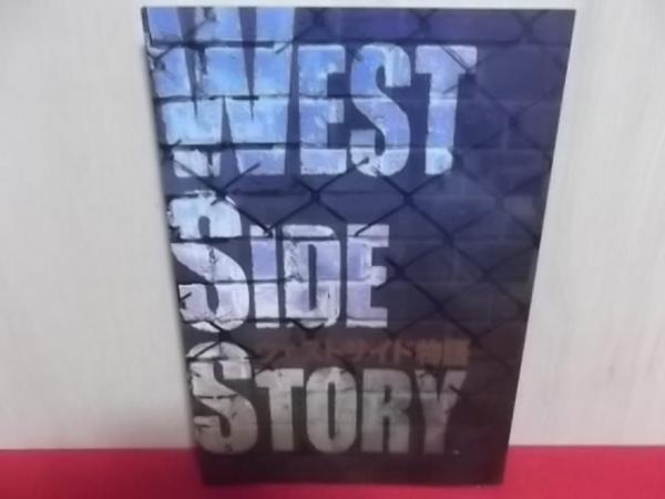 4IB 「WEST SIDE STORY」ミュージカルパンフレット/2008