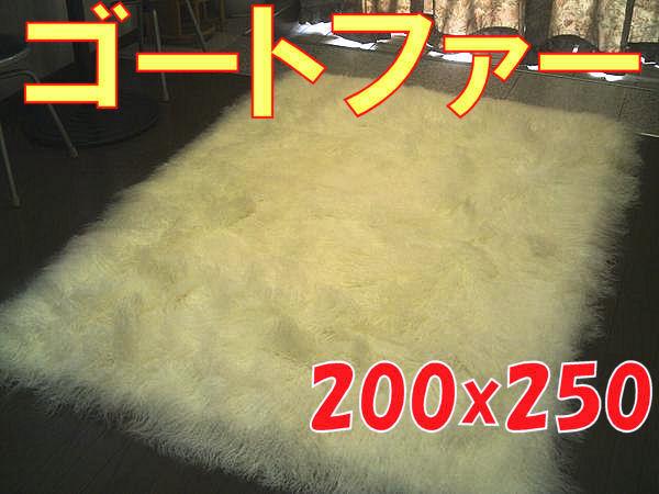 ゴートファーラグ(山羊毛皮)シャギー長毛 200×250 約 3畳 WH ウール ラグ カーペット マット 絨毯 インテリア ラグマット _画像1