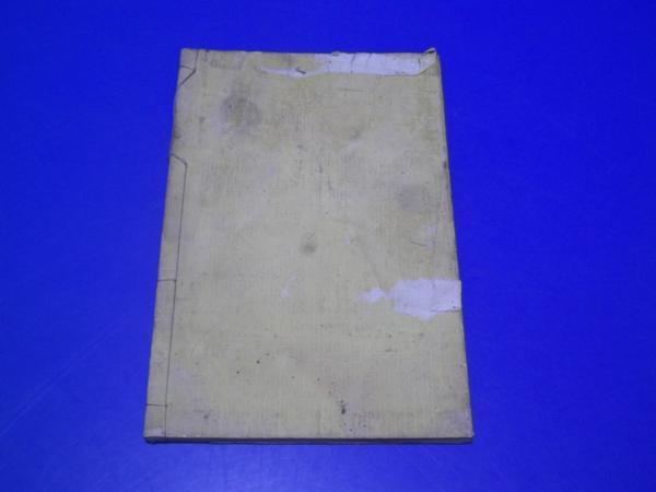 明治19年 植物小学 下巻 植物の分科_画像2