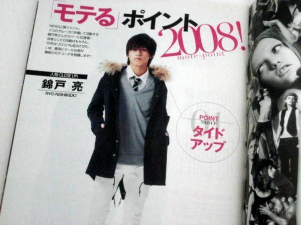 錦戸亮クローズアップ 堂本剛 森山未來 他/ファインボーイズ'08