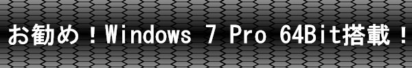 Windows 7 Pro 64bit/HP製PC/新品8GBメモリ&新品1TBHDD搭載_画像2