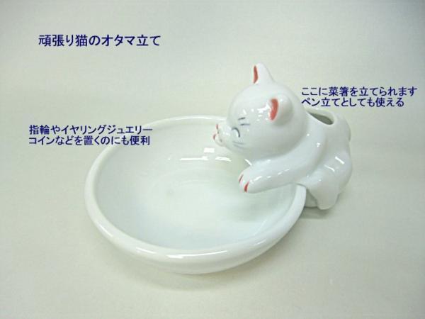☆ 陶器製おしゃれな「がんばり猫の小物入れ・ペン立て」 ☆_がんばり猫おたま立て