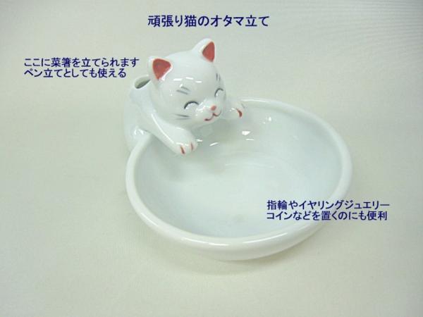 ☆ 陶器製おしゃれな「がんばり猫の小物入れ・ペン立て」 ☆_頑張り猫おたま立て