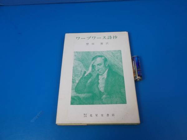 ■昭和44年 ワーヅワース詩抄 豊田實 北星堂書店■_画像1
