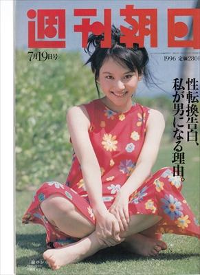 週刊朝日 1996.7.19 性転換告白、私が男になる理由