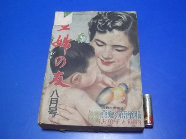 ★ 昭和30年 主婦の友 八月 子供にどんな本を読ませたらよいか_画像1