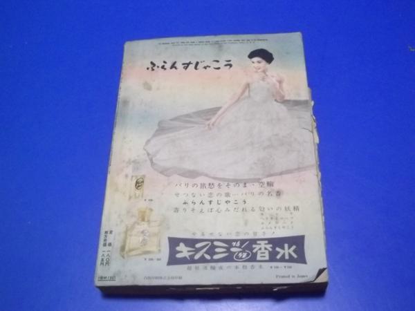 ★ 昭和30年 主婦の友 八月 子供にどんな本を読ませたらよいか_画像2