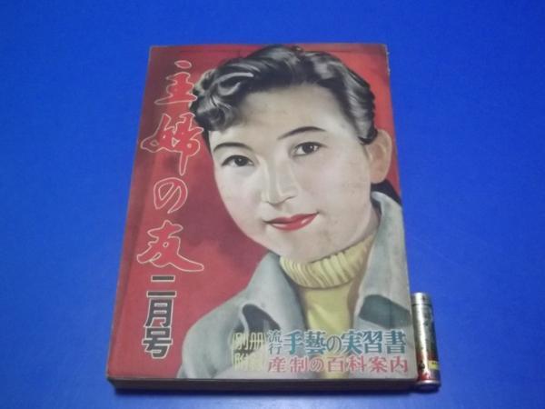 ★ 昭和30年 主婦の友 二月号 宝塚スターアルバム_画像1