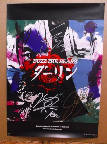 【ポスター】BUZZ THE BEARS ダーリン