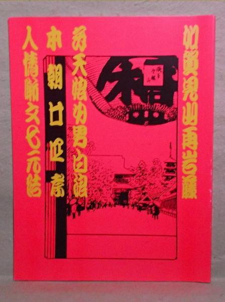 A-1【パンフ】平成中村座歌舞伎公演 平成15年