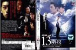 13階段 反町隆史 山崎努 レンタル版 DVD