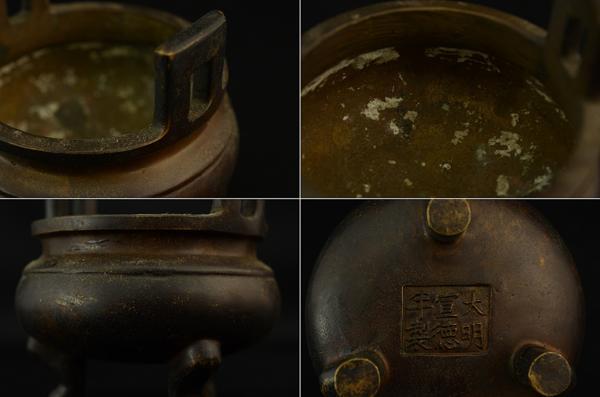【藝】中国古美術 古銅雙耳三足香爐 大明宣徳年製 木箱_画像3
