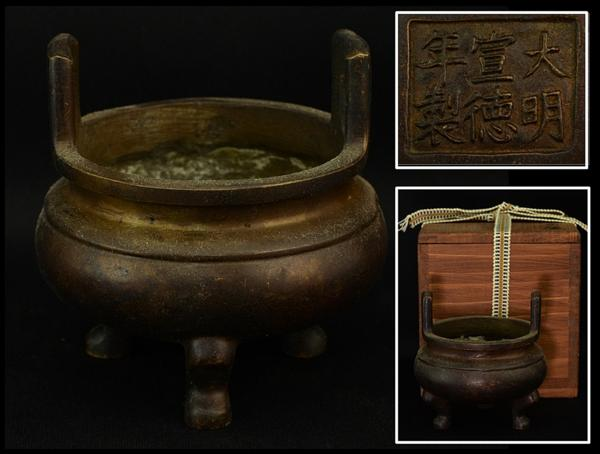 【藝】中国古美術 古銅雙耳三足香爐 大明宣徳年製 木箱_画像1