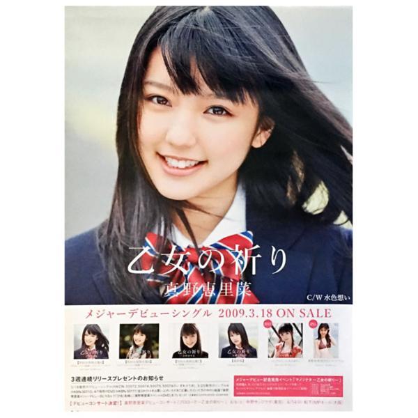 真野恵里菜 ポスター 乙女の祈り 2009 メジャー1st シングル まのえりな グッズ