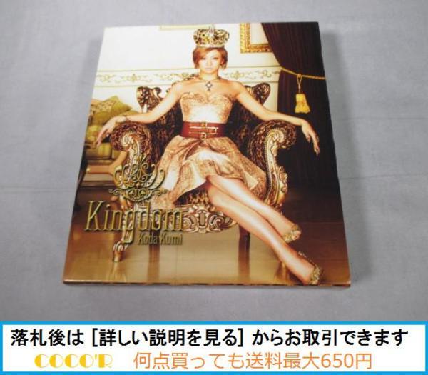 【フリマ即決】アーティスト 倖田來未 CD/DVD Kingdom アルバム