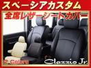 Чехлы для сидений  Spacia  custom  MK32S/MK42S  Модель автомобиля  другой  насадка  набор  итого  PVC кожаные чехлы для сидений  Jr.