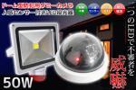 ○ドーム型防犯ダミーカメラ&人感センサー付LED投光器set 50W 白