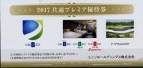 住宿券 - ■ユニゾホテル・ゴルフ場 共通プレミアム優待券■