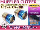 SJ フォレスター マフラーカッター 2個セット 100mm チタン焼き 大口径 厚口 固定ベルトで簡単取付♪