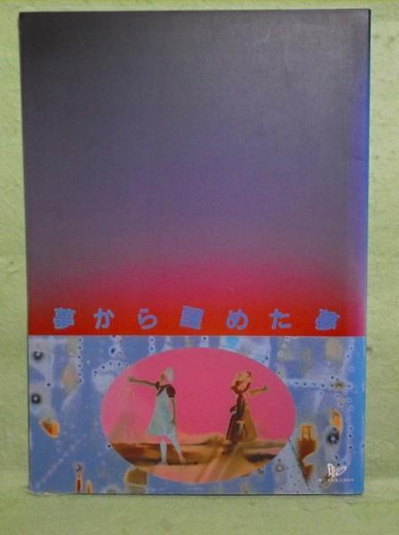 A-4【パンフ】 劇団四季 夢から醒めた夢 1994年