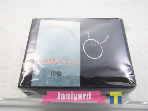関ジャニ∞ 大倉忠義 100回泣くこと 指輪 1円