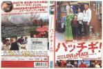 DVD パッチギ! LOVE&PEACE 井坂俊哉 中村ゆり レンタル落ち Y12070 中村ゆり 検索画像 1
