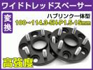 PCD変換ワイドスペーサー ハブリング一体型 100→114