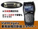 車両 故障診断機 日本語対応 VS890 Vgata OBD2 スキャナー トヨタ 日産 マツダ ダイハツ スバル ミツビシ レクサス アウディ など