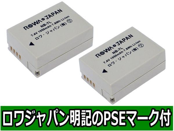 評価20万●【2個セット】CANON NB-7L 互換バッテリ- ロワのPSE付