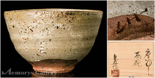 【雅】中川自然坊 最上位作 唐津茶碗 共箱 共布 本物保証