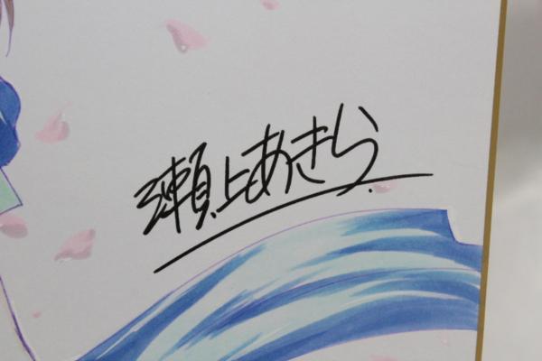【マンガ図書館Z】瀬上あきら先生「KAGETORA」描き下ろしサイン色紙&「神喰らい」直筆サイン入り単行本 rfp1075_画像8