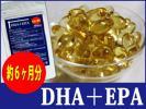 約6ヵ月分★大容量 DHA・EPA★ソフトカプセル■郵メール便