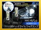 SALE 送料無料 12v 取付簡単 コンパクトサイズ LEDヘッドライト 8000LM ファンレス ミニ一体型 LEDバルブ AS30 H4 Hi/Lo切替 6500k 2個set