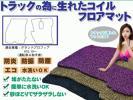 当日発送【グランドプロフィア】コイルフロアマット 運転席/助