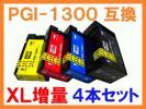 PGI-1300 XL大容量 顔料 4色セット 互換インク